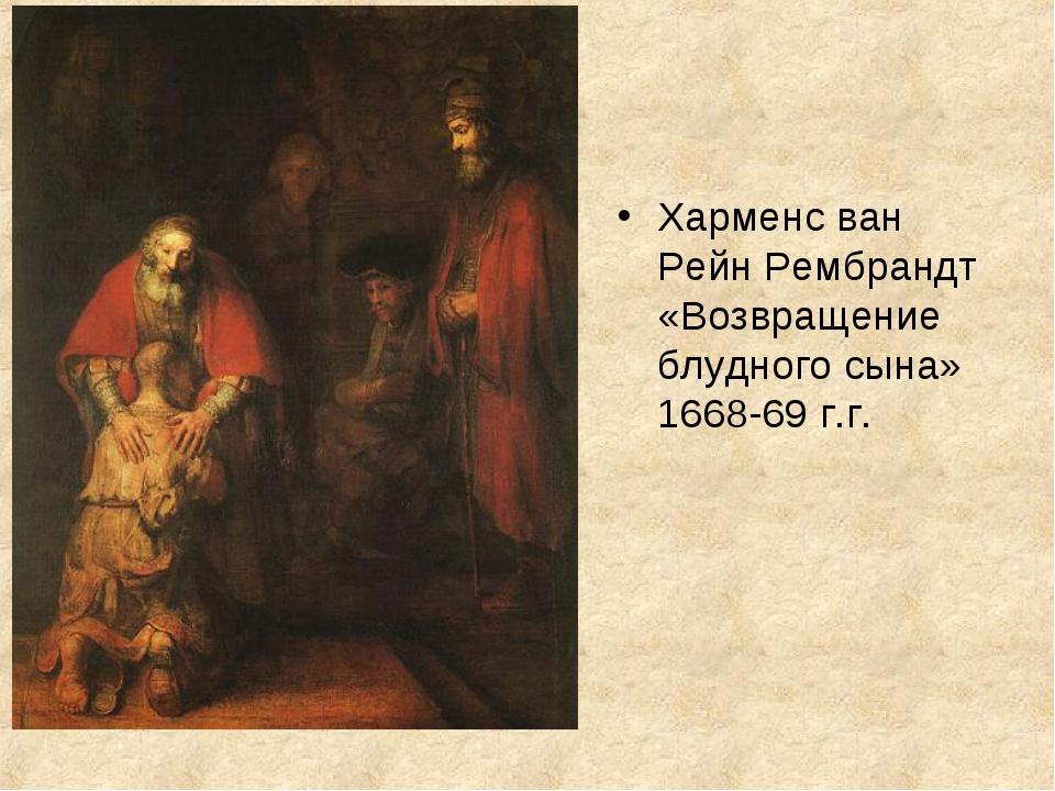 Харменс ван Рейн Рембрандт «Возвращение блудного сына» 1668-69 г.г.