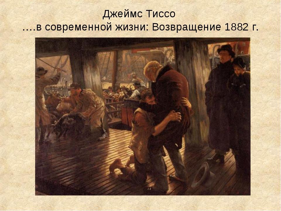 Джеймс Тиссо ….в современной жизни: Возвращение 1882 г.