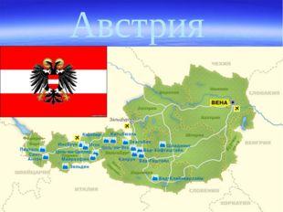 Австрия \