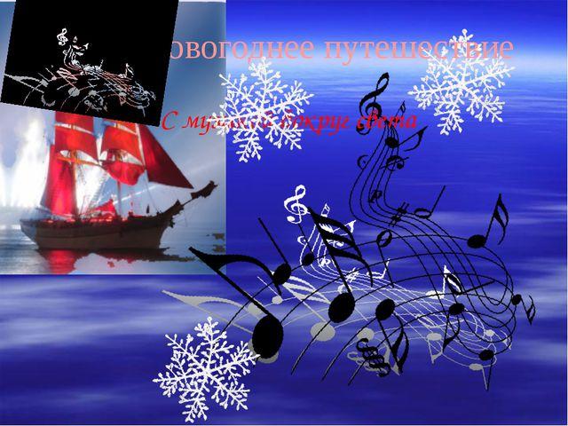 С музыкой вокруг света Новогоднее путешествие