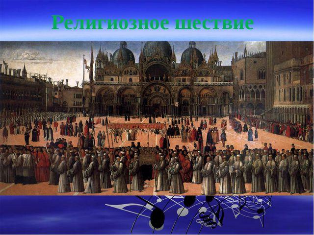 Религиозное шествие