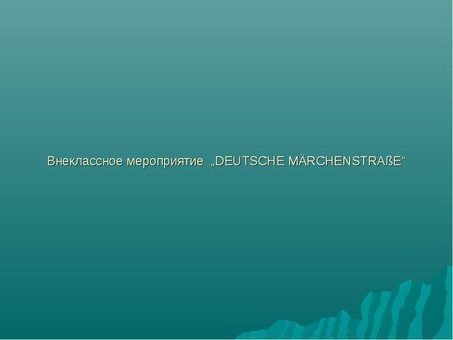 """Внеклассное мероприятие """"DEUTSCHE MÄRCHENSTRAßE"""""""