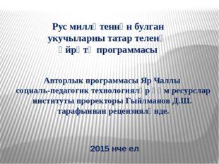 Авторлык программасы Яр Чаллы социаль-педагогик технологияләр һәм ресурслар и