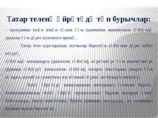 Татар теленә өйрәтүдә төп бурычлар: – программа таләп иткән сүзлек һәм грамма