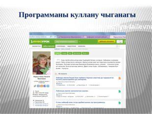 Программаны куллану чыганагы http://infourok.ru/user/farhullina-nazilya-faile