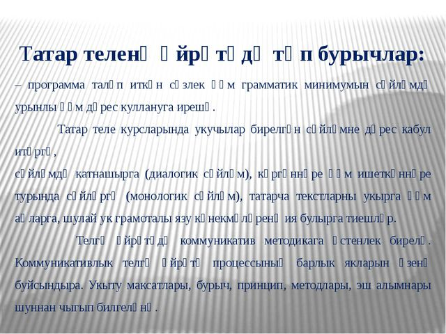 Татар теленә өйрәтүдә төп бурычлар: – программа таләп иткән сүзлек һәм грамма...