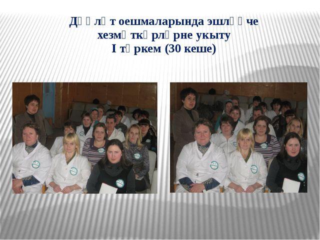 Дәүләт оешмаларында эшләүче хезмәткәрләрне укыту I төркем (30 кеше)