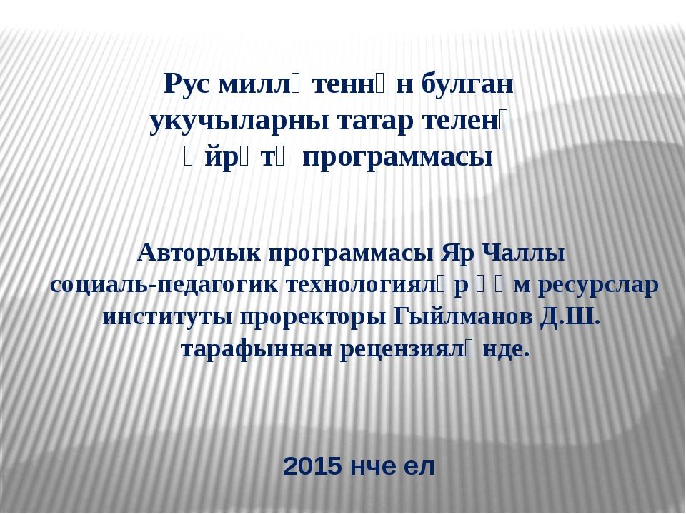Авторлык программасы Яр Чаллы социаль-педагогик технологияләр һәм ресурслар и...