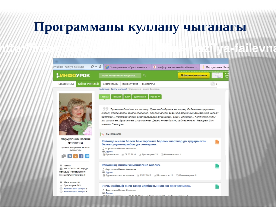 Программаны куллану чыганагы http://infourok.ru/user/farhullina-nazilya-faile...