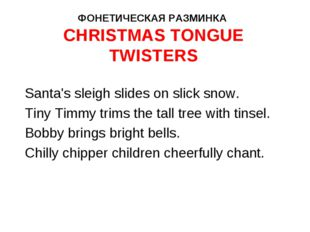 ФОНЕТИЧЕСКАЯ РАЗМИНКА CHRISTMAS TONGUE TWISTERS Santa's sleigh slides on slic