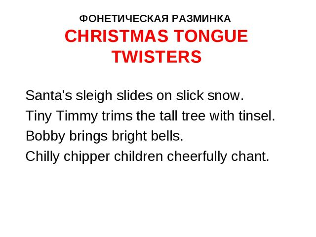 ФОНЕТИЧЕСКАЯ РАЗМИНКА CHRISTMAS TONGUE TWISTERS Santa's sleigh slides on slic...