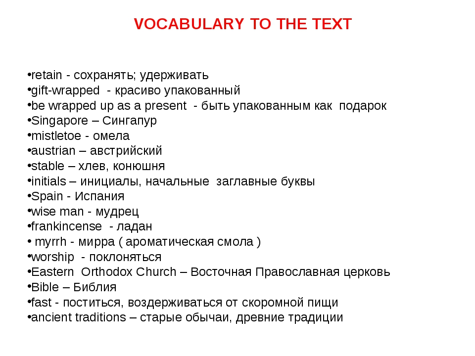 VOCABULARY TO THE TEXT retain - сохранять; удерживать gift-wrapped - красиво...