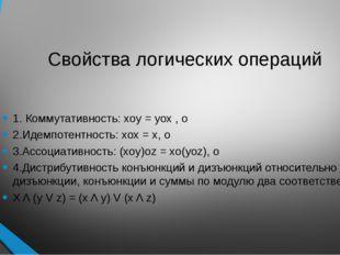 Свойства логических операций 1. Коммутативность: xoy = yox , o 2.Идемпотентно