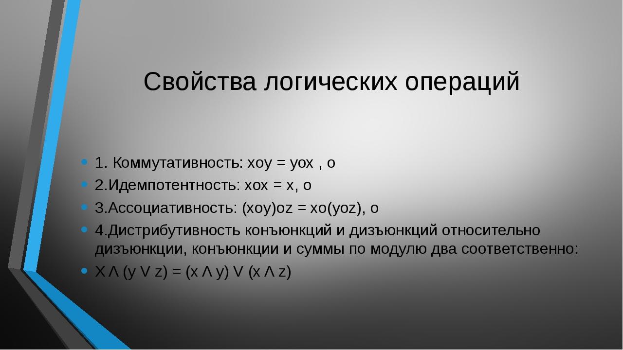 Свойства логических операций 1. Коммутативность: xoy = yox , o 2.Идемпотентно...