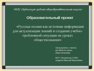 МОУ «Кадомская средняя общеобразовательная школа» Образовательный проект «Рус