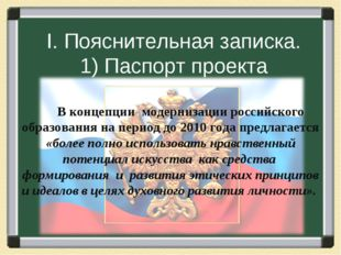 I. Пояснительная записка. 1) Паспорт проекта В концепции модернизации российс