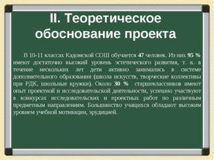 II. Теоретическое обоснование проекта В 10-11 классах Кадомской СОШ обучается
