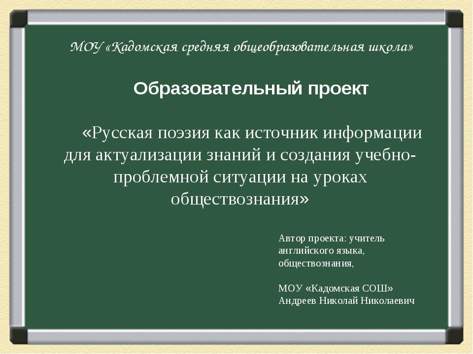 МОУ «Кадомская средняя общеобразовательная школа» Образовательный проект «Рус...