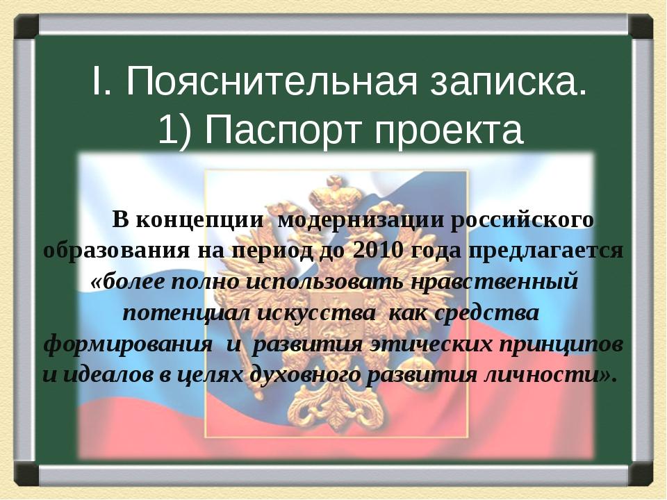 I. Пояснительная записка. 1) Паспорт проекта В концепции модернизации российс...
