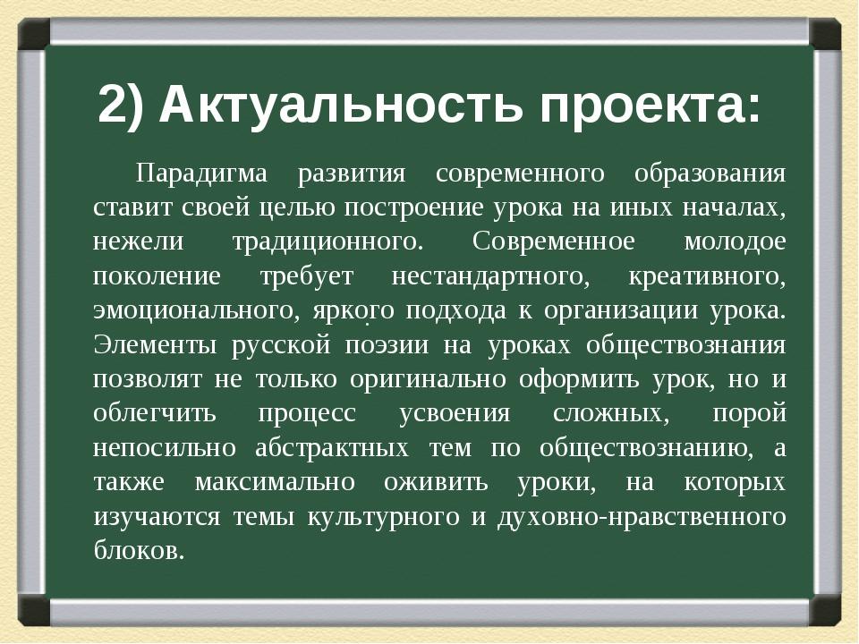 2) Актуальность проекта: . Парадигма развития современного образования ставит...