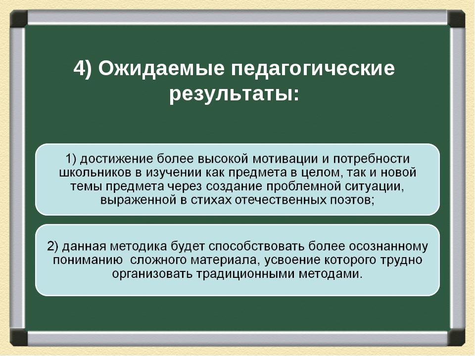 4) Ожидаемые педагогические результаты: