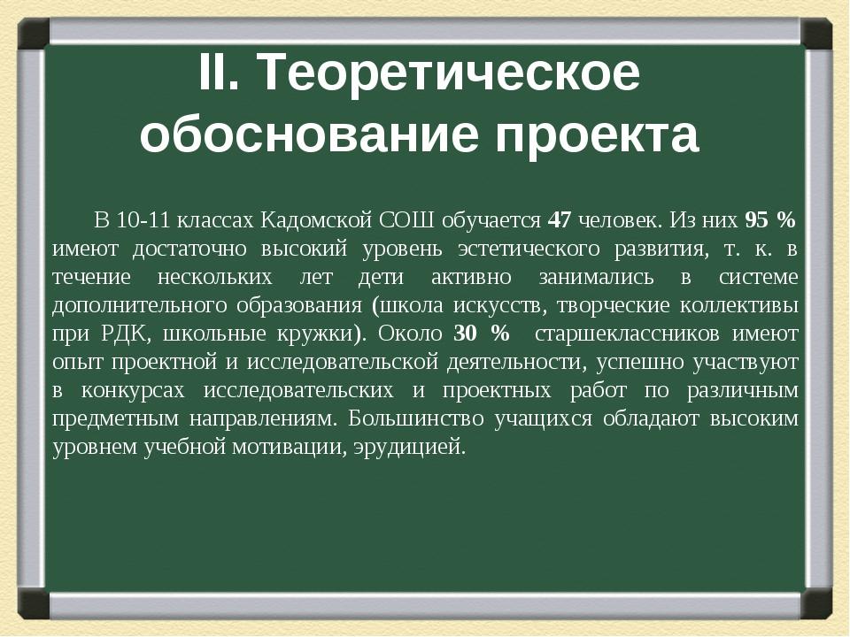 II. Теоретическое обоснование проекта В 10-11 классах Кадомской СОШ обучается...