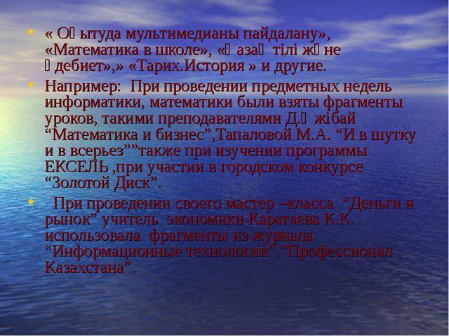 « Оқытуда мультимедианы пайдалану», «Математика в школе», «Қазақ тілі және әд...