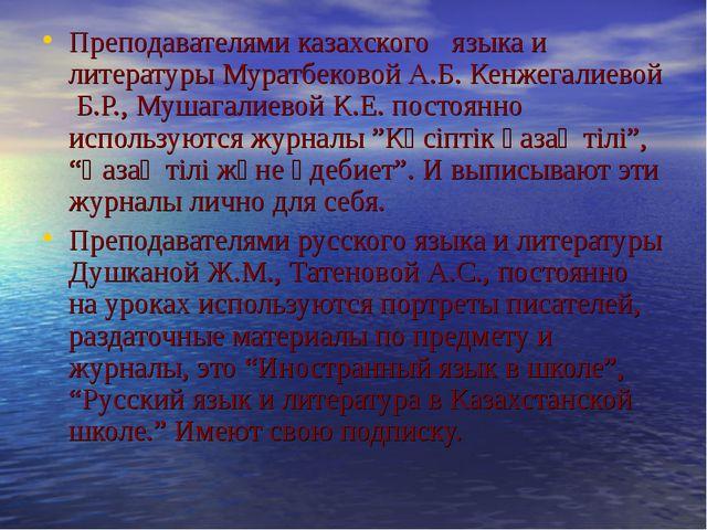 Преподавателями казахского языка и литературы Муратбековой А.Б. Кенжегалиевой...