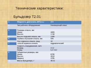 Технические характеристики: Бульдозер Т2.01 1 Мощность двигателя,кВТ(л.с.) 2
