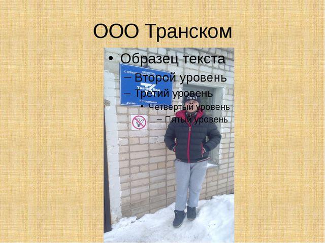 ООО Транском
