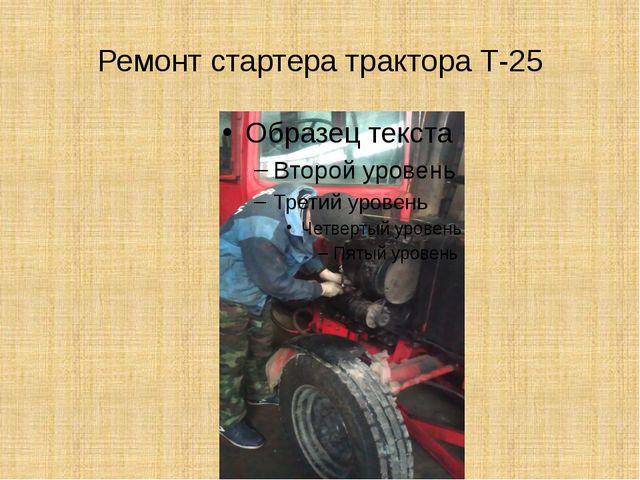 Ремонт стартера трактора Т-25