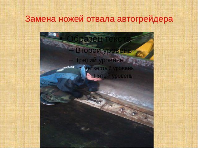 Замена ножей отвала автогрейдера