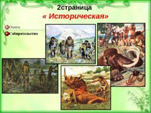 Охота Собирательство 2страница « Историческая»