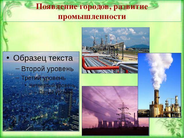 Появление городов, развитие промышленности