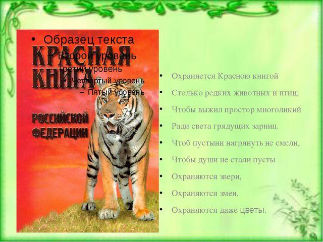 Охраняется Красною книгой Столько редких животных и птиц, Чтобы выжил просто...
