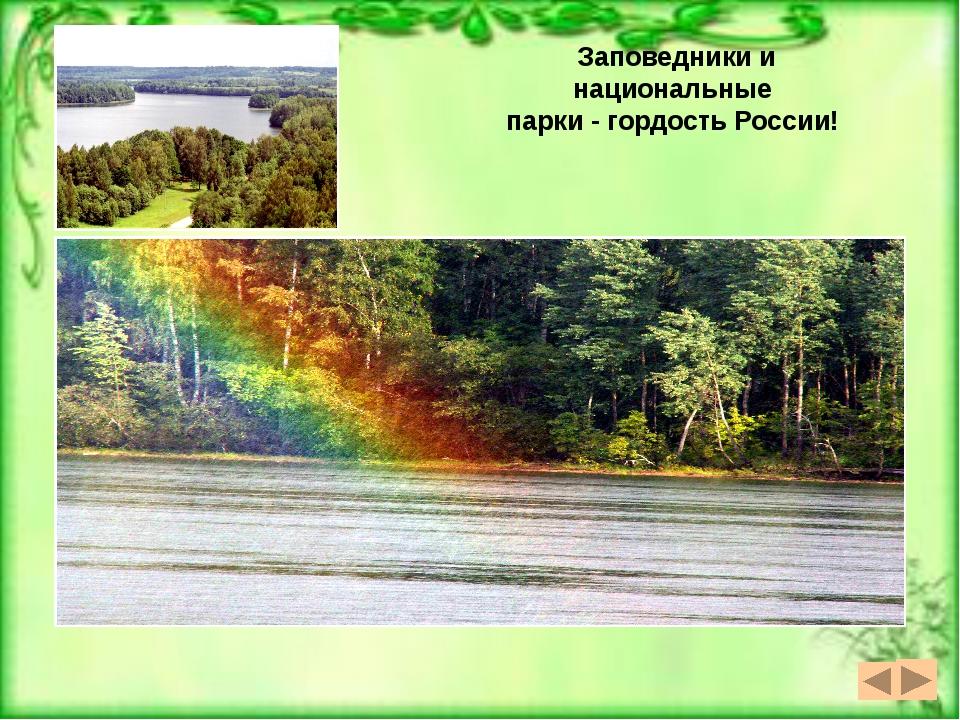 Заповедники и национальные парки - гордость России!