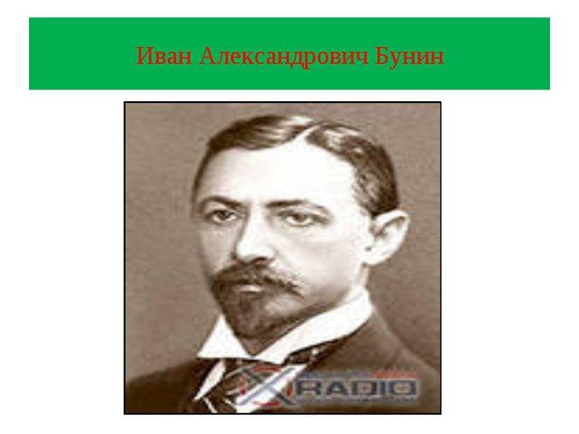 Иван Александрович Бунин