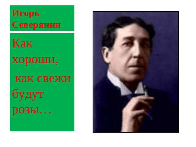 Игорь Северянин Как хороши, как свежи будут розы…
