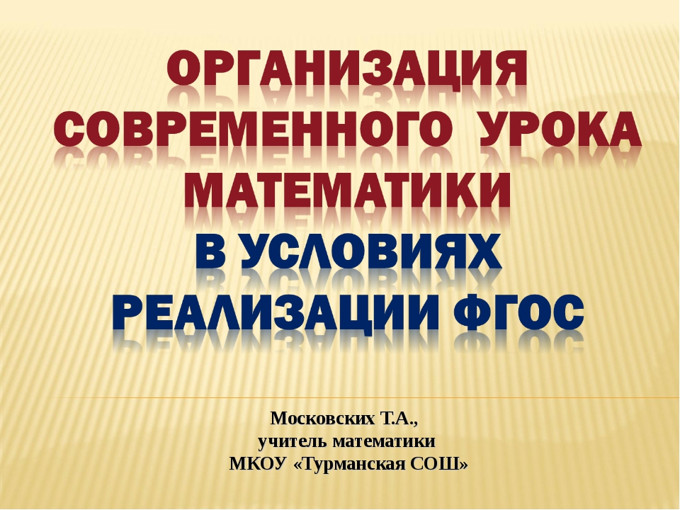 Московских Т.А., учитель математики МКОУ «Турманская СОШ»