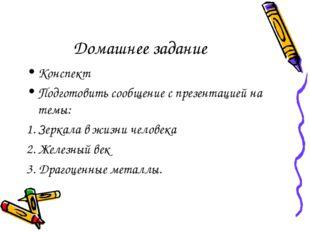 Домашнее задание Конспект Подготовить сообщение с презентацией на темы: 1. Зе