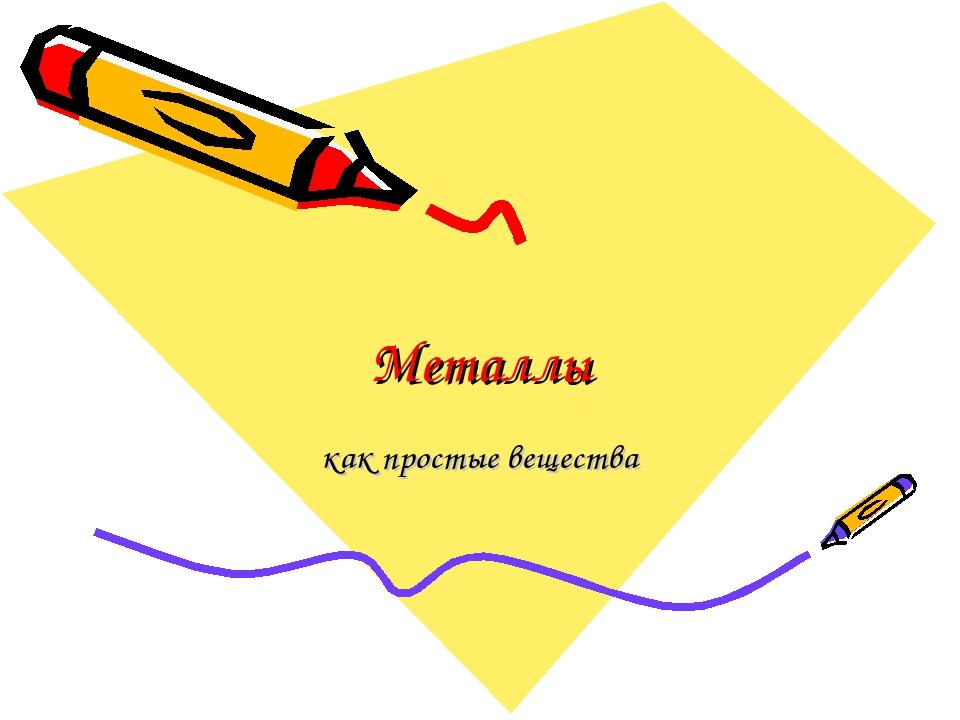 Металлы как простые вещества