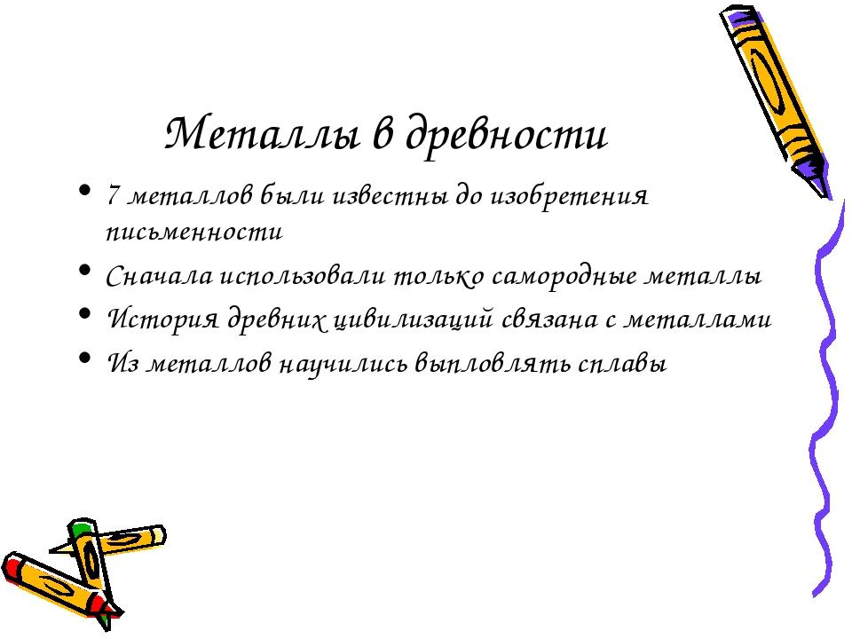 Металлы в древности 7 металлов были известны до изобретения письменности Снач...