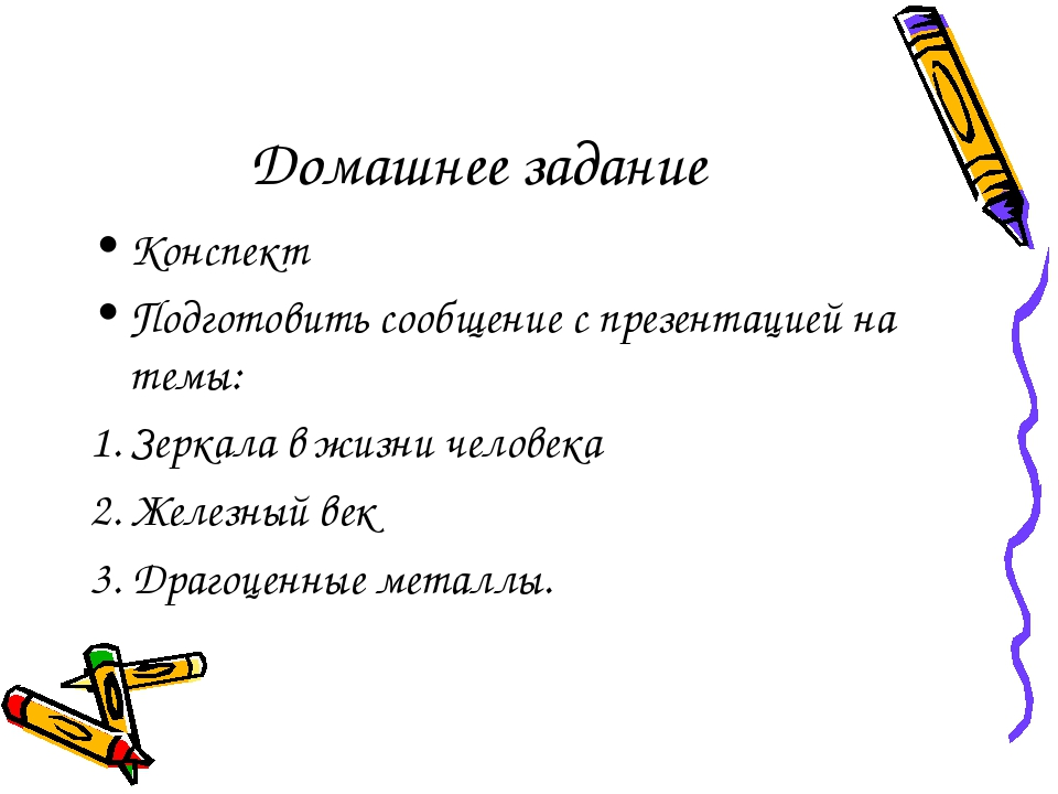 Домашнее задание Конспект Подготовить сообщение с презентацией на темы: 1. Зе...