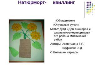Творческий проект Натюрморт- квиллинг Объединение «Очумелые ручки» МОБУ ДОД
