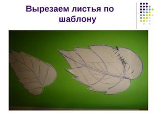 Вырезаем листья по шаблону