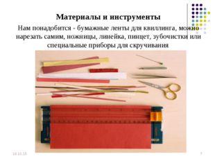 18.10.15 * Материалы и инструменты Нам понадобится - бумажные ленты для квилл