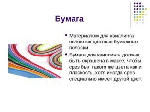 Бумага Материалом для квиллинга являются цветные бумажные полоски Бумага для