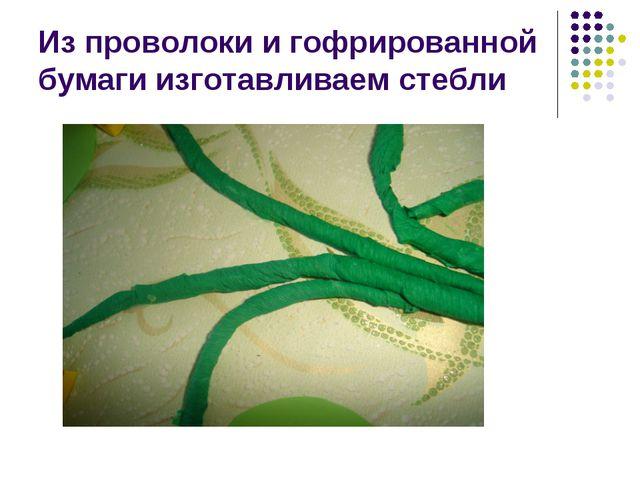 Из проволоки и гофрированной бумаги изготавливаем стебли