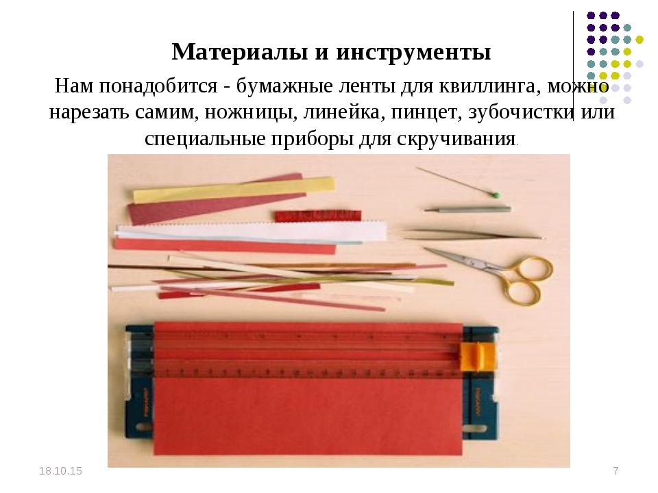 18.10.15 * Материалы и инструменты Нам понадобится - бумажные ленты для квилл...
