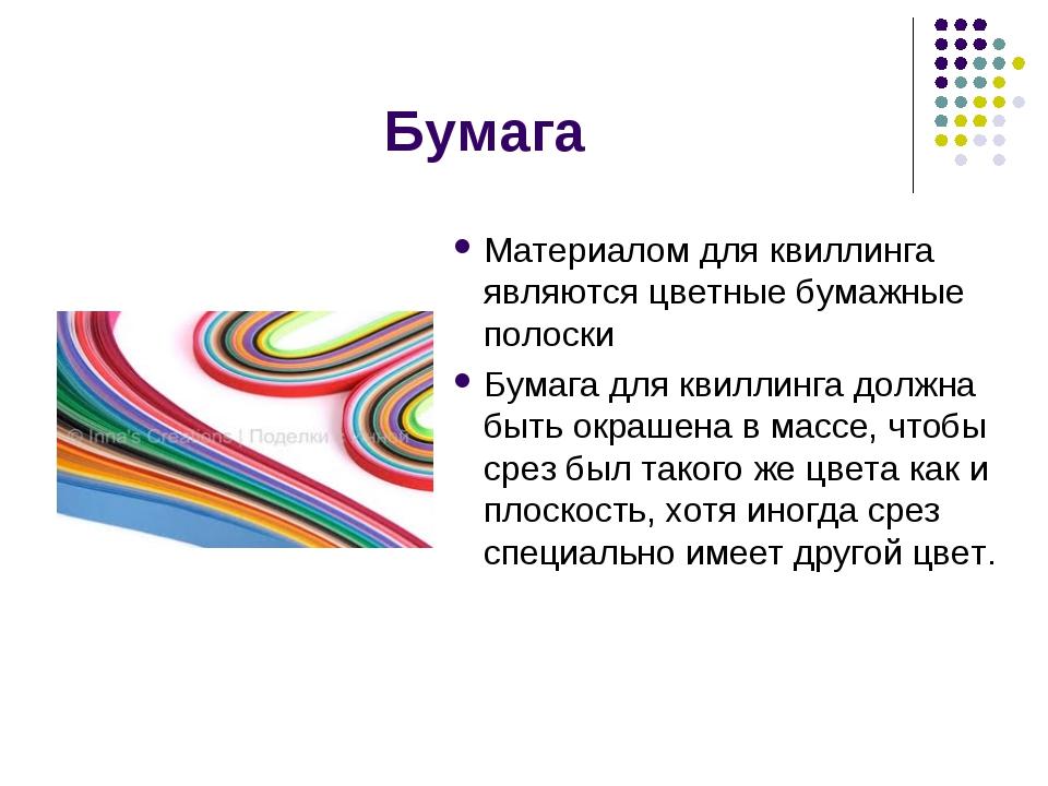Бумага Материалом для квиллинга являются цветные бумажные полоски Бумага для...